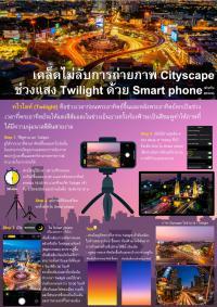 เคล็ดไม่ลับการถ่ายภาพ Cityscape ช่วงแสง Twilight ด้วย Smartphone