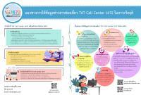 แนวทางการให้ข้อมูลข่าวสารท่องเที่ยว TAT Call Center 1672 ในภาวะวิกฤติ